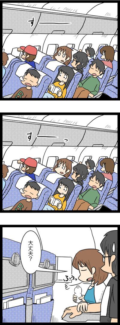 九州旅行編3-3