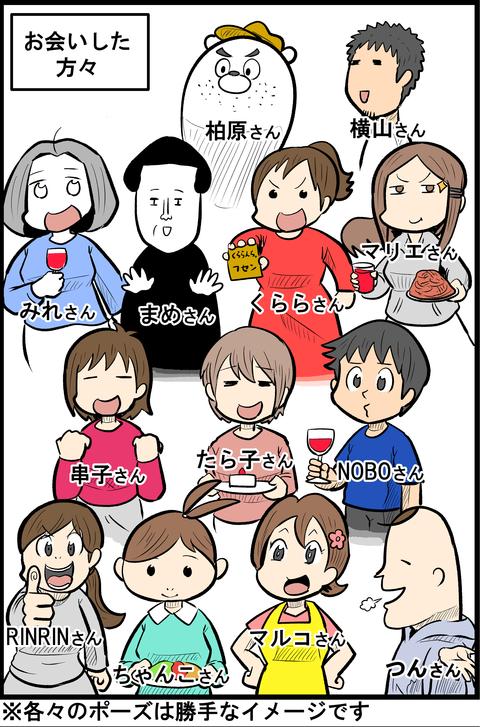 ライブドア忘年会_5