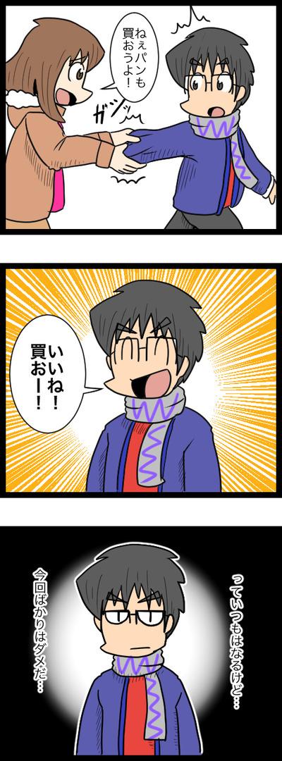 プロポーズ決行編09_3