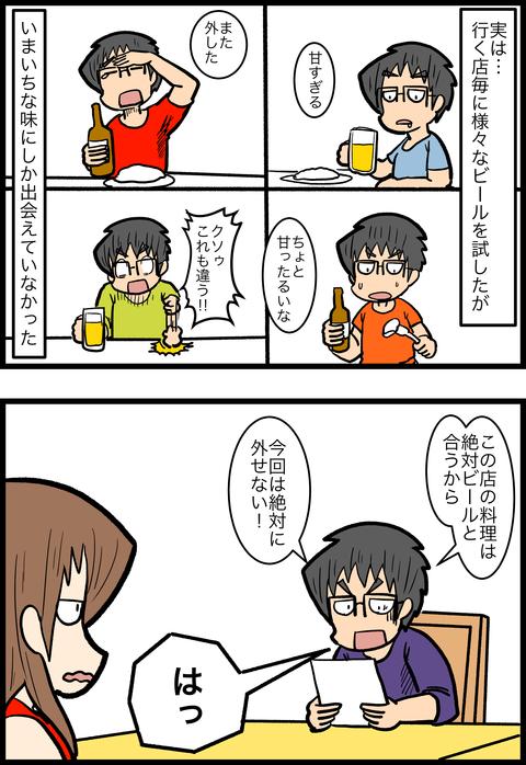 新婚旅行編49_3