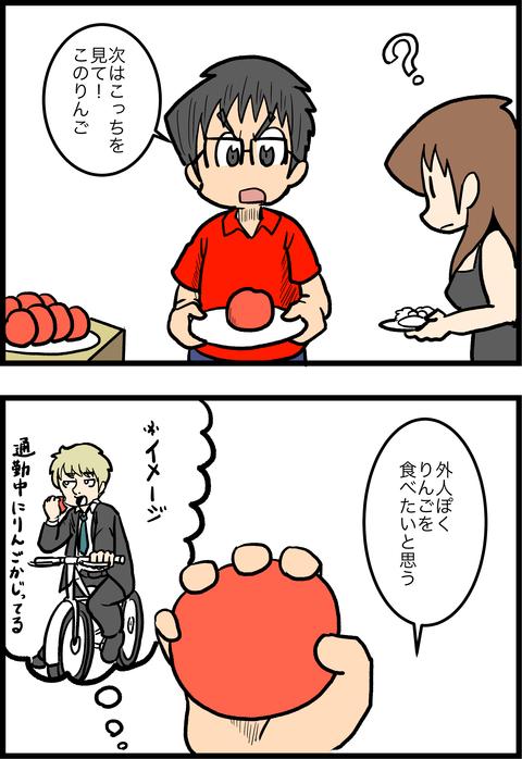 新婚旅行編37_3