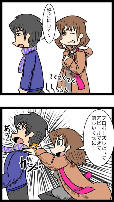 プロポーズ作戦編19_5