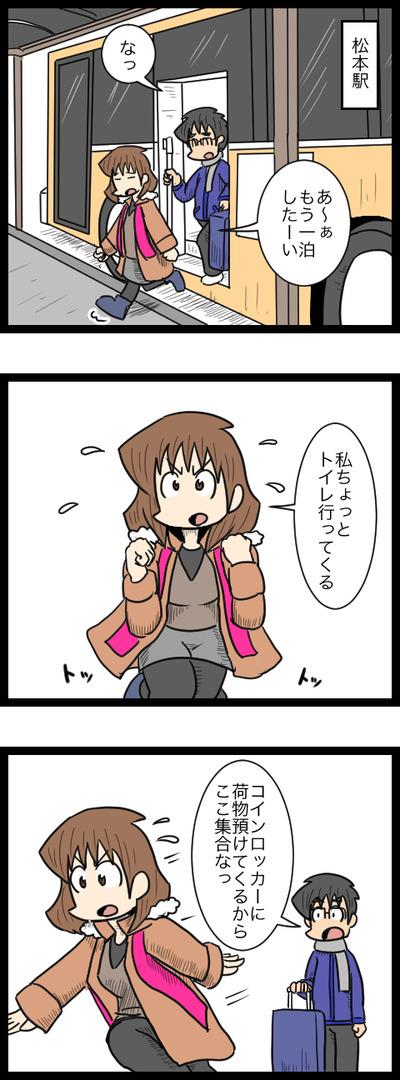 プロポーズ決行編18_1