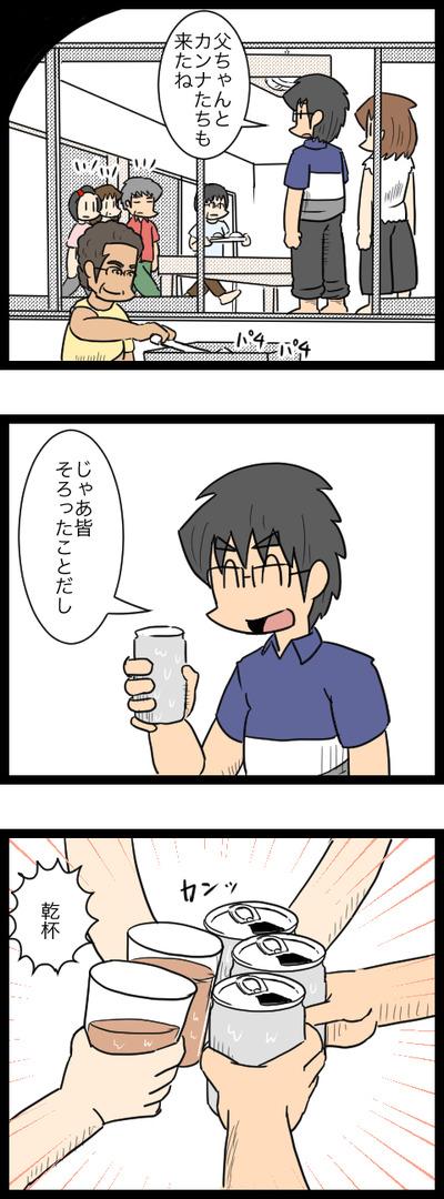 九州旅行編39_2
