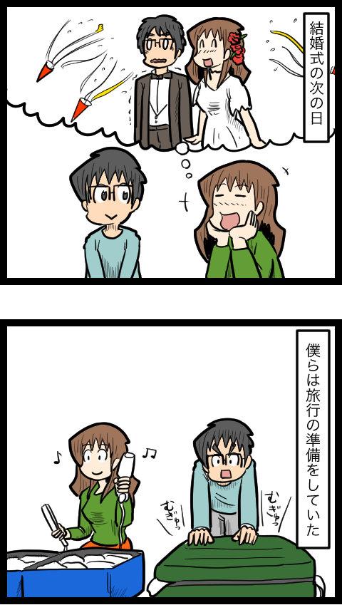 新婚旅行編01_1