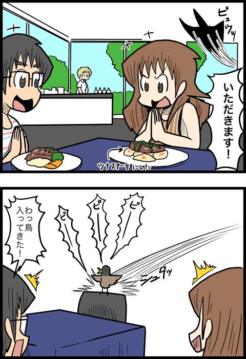 新婚旅行編21_1