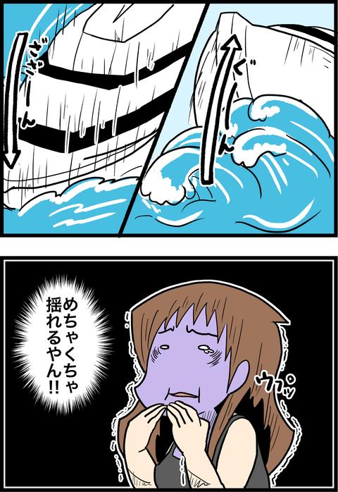 新婚旅行編27_3