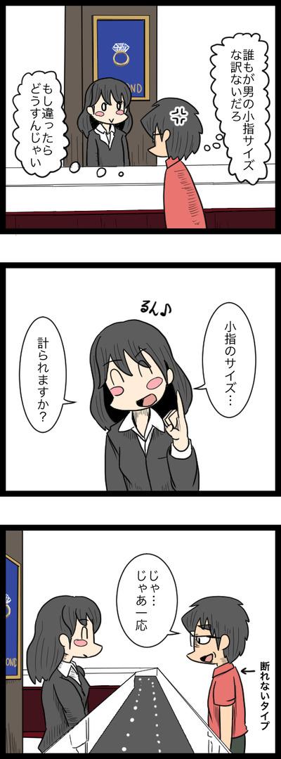 プロポーズ作戦編05_3