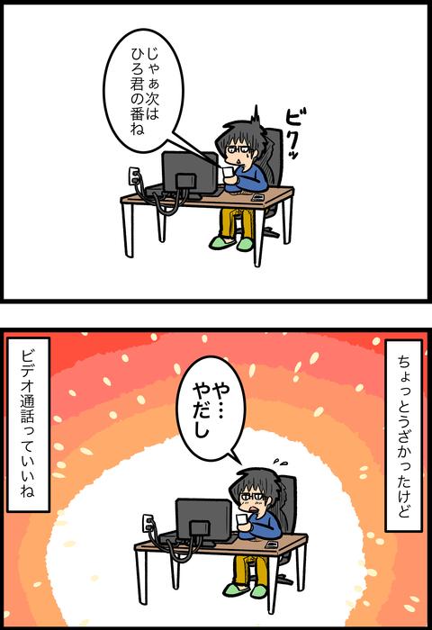 LINEビデオ通話_4