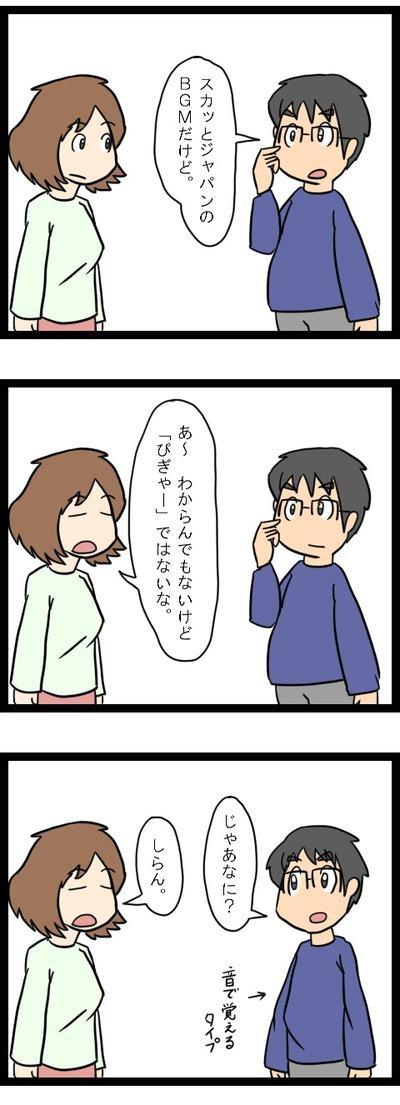 ぴぎゃー2