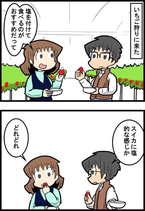 いちご狩り_1