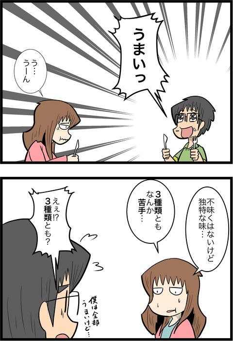 新婚旅行編10_2