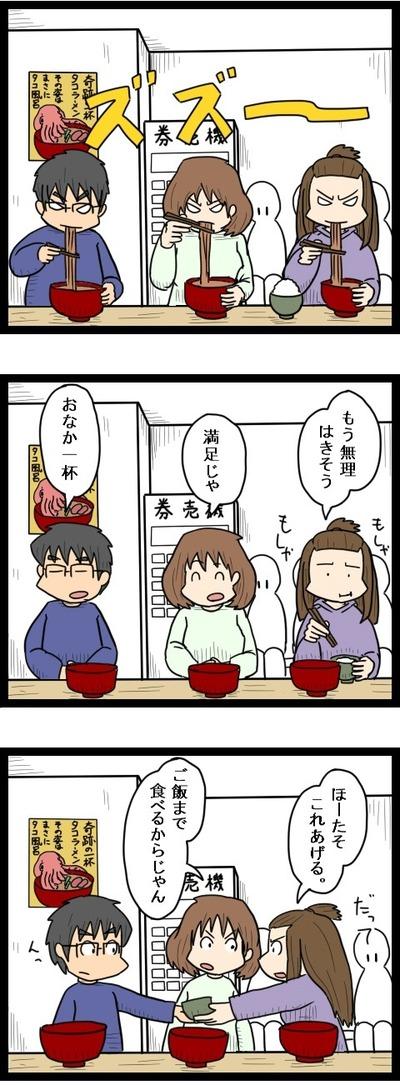 食いしん坊妹子2
