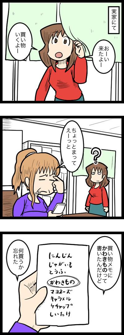 謎のメモ乾き物_1