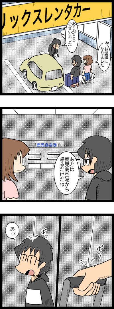 九州旅行編52_1