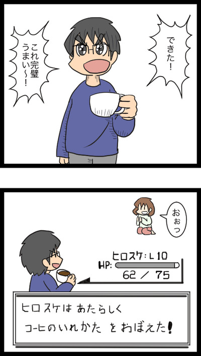 コーヒーミル 4