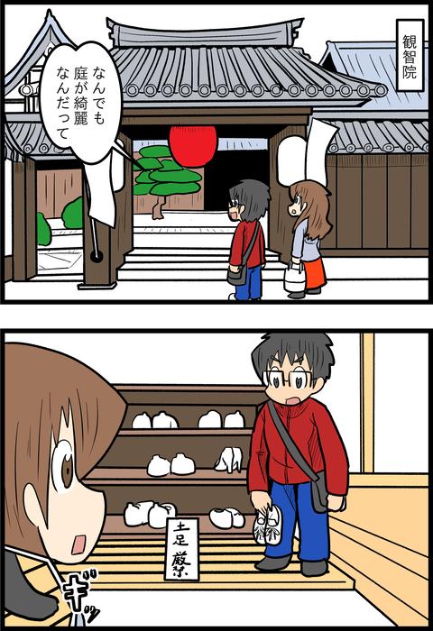 京都旅行編06_1
