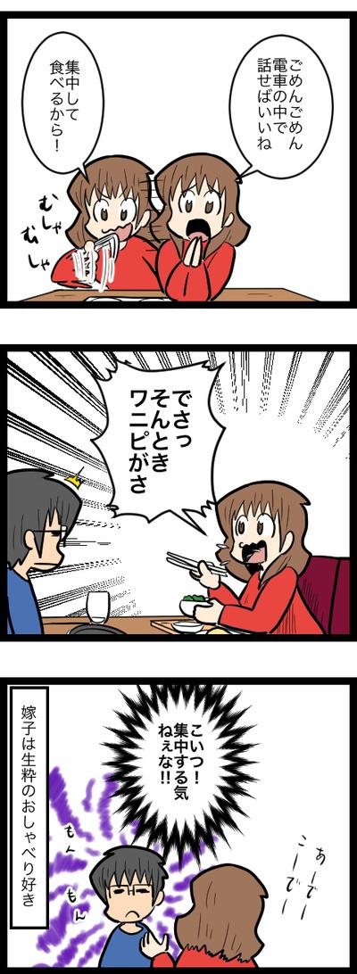 おしゃべり好きのコピー5