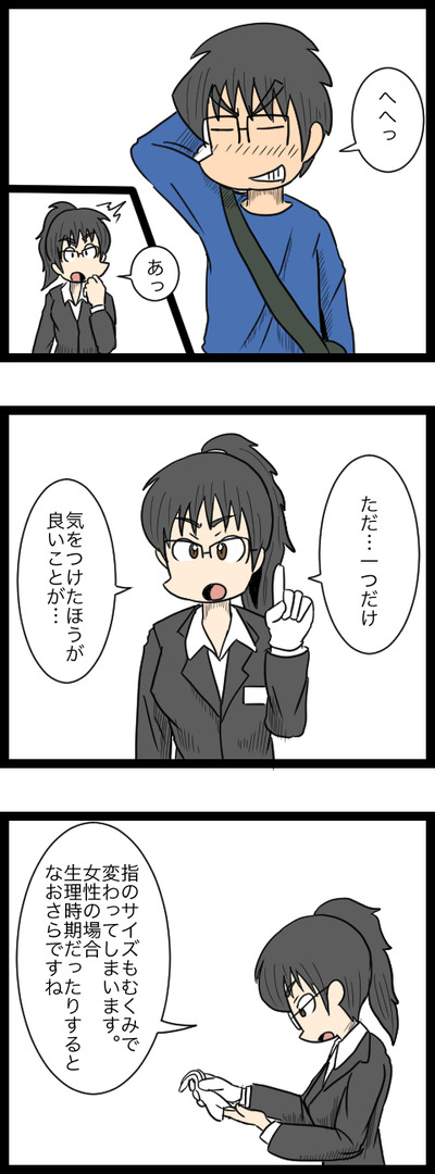 プロポーズ作戦編14_2