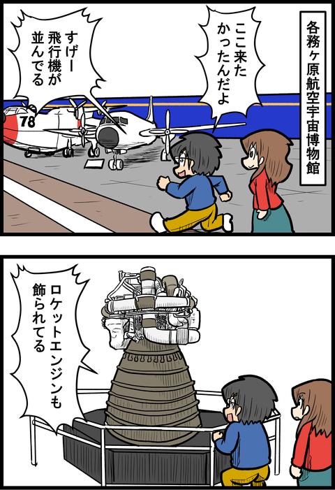 各務ヶ原_1