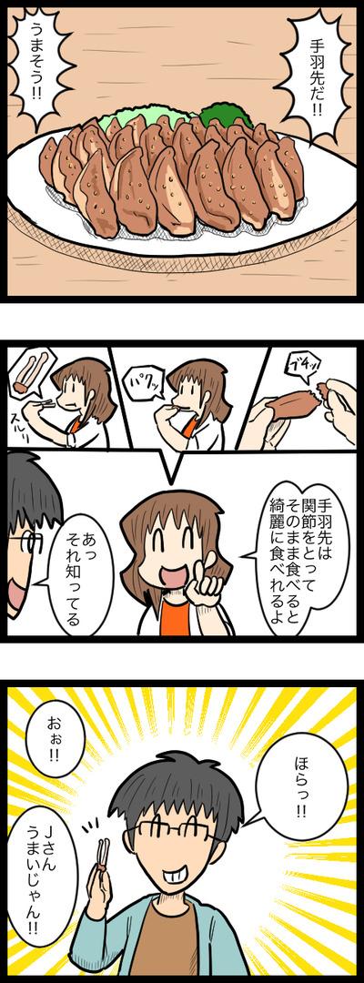 ユウさん夫婦編12_1
