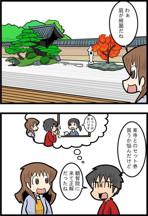 京都旅行編07_1