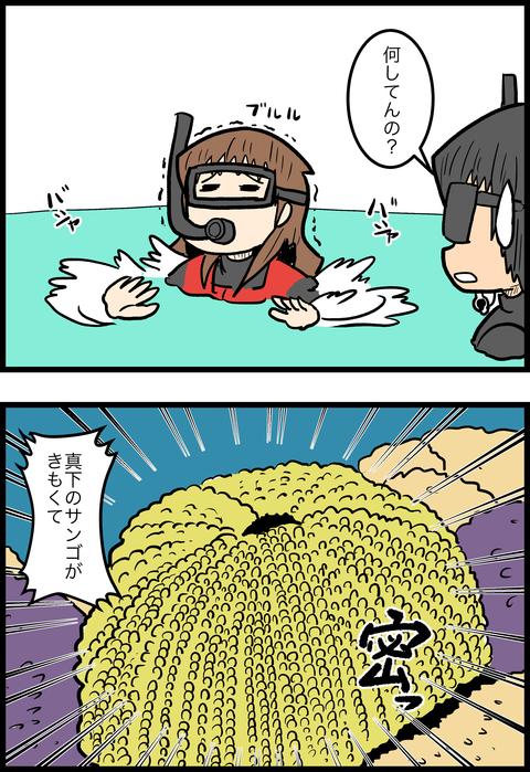 新婚旅行編34_3