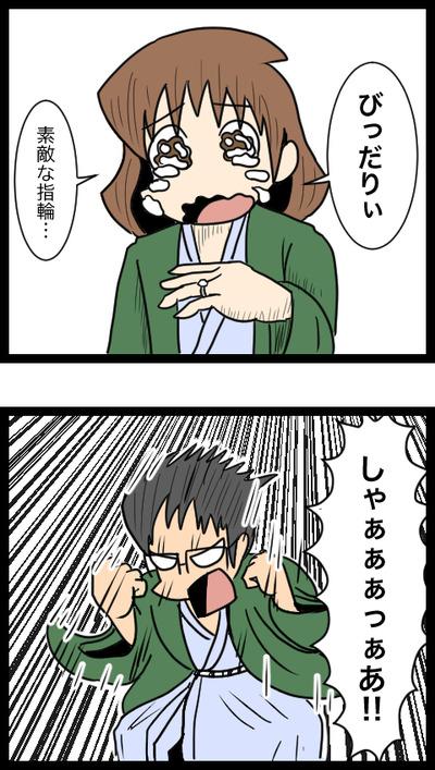 プロポーズ決行編16_5