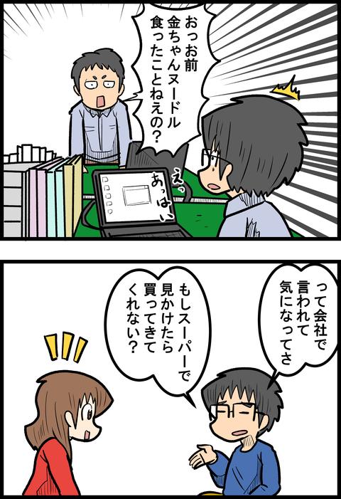 金ちゃん_1