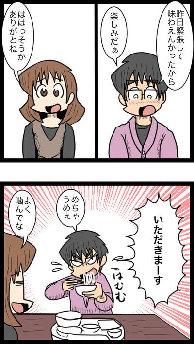 プロポーズ決行編17_5