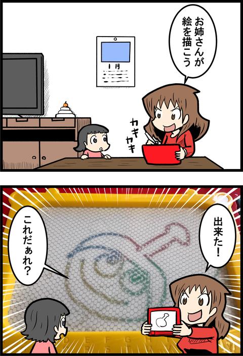 お絵描き_1