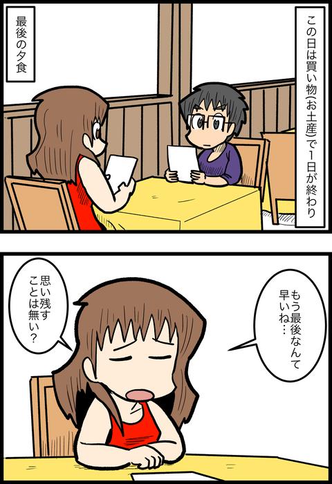 新婚旅行編49_1