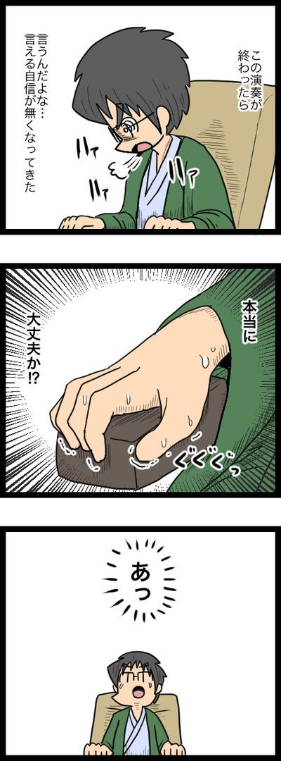 プロポーズ決行編14_6