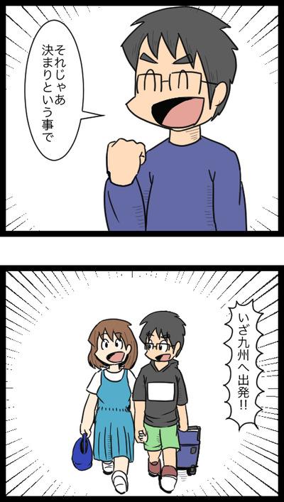 九州旅行編4