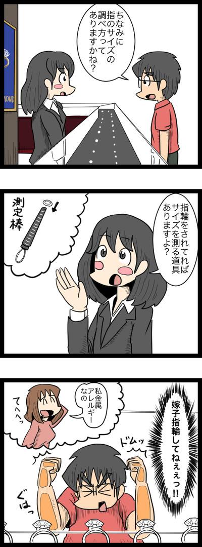 プロポーズ作戦編05_1