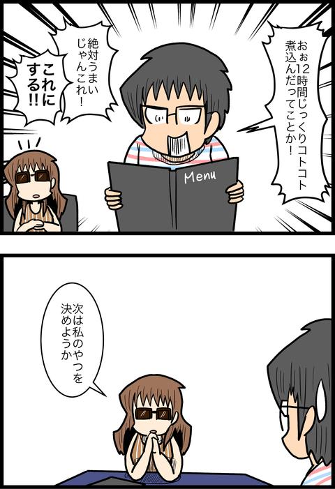 新婚旅行編20_4