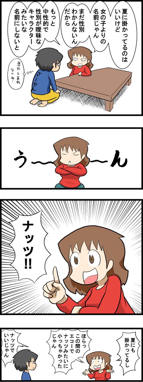 なまえ_3