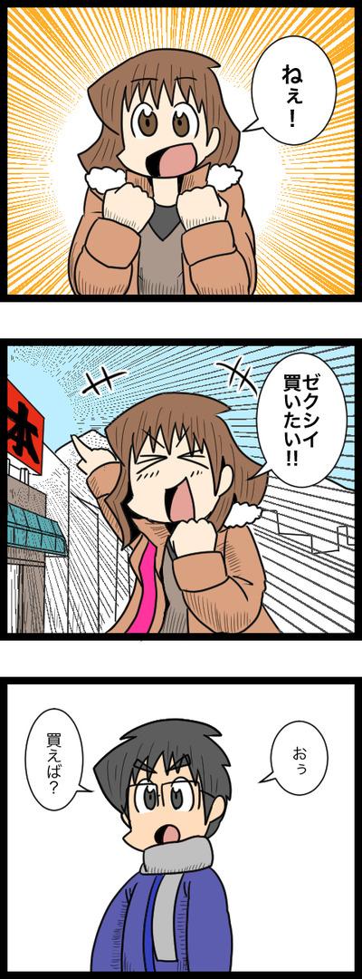 プロポーズ決行編21_1