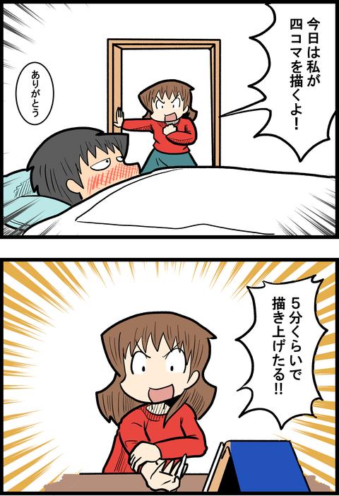 嫁子デビュー_1