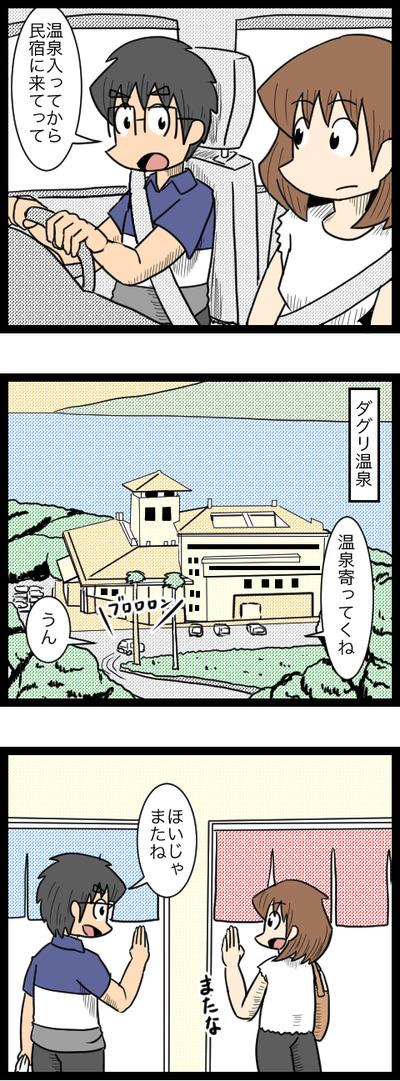九州旅行編37_1
