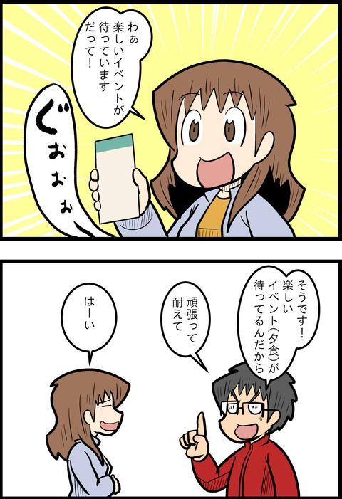 京都旅行編10_4