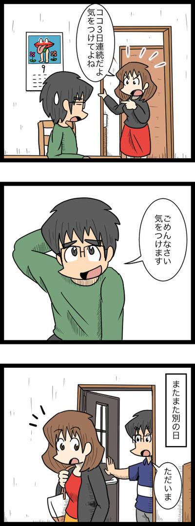 開けっ放し_2