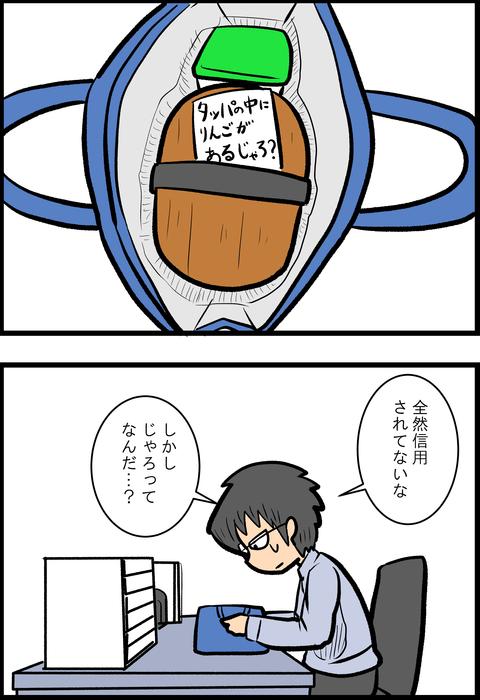 じゃろ_4