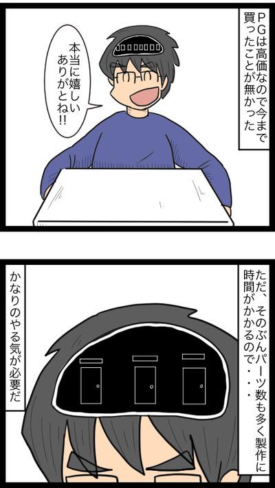 誕プレ 2