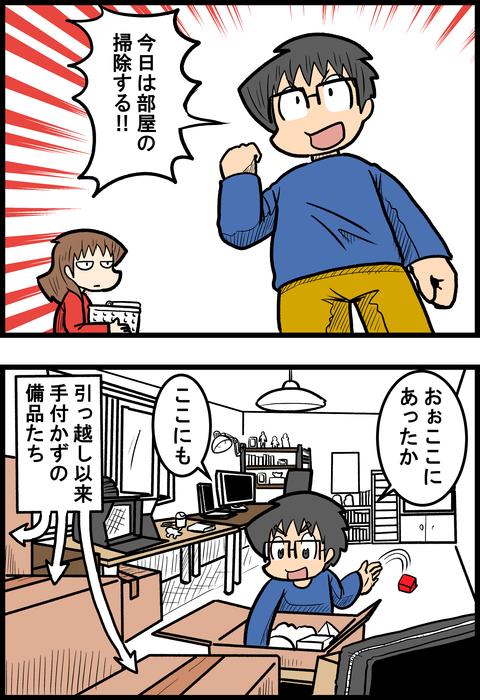 部屋掃除_1