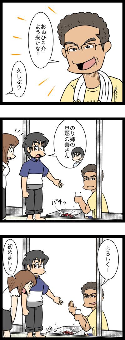 九州旅行編39_1