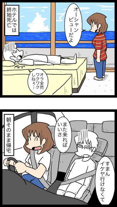 腰痛ユニバ5
