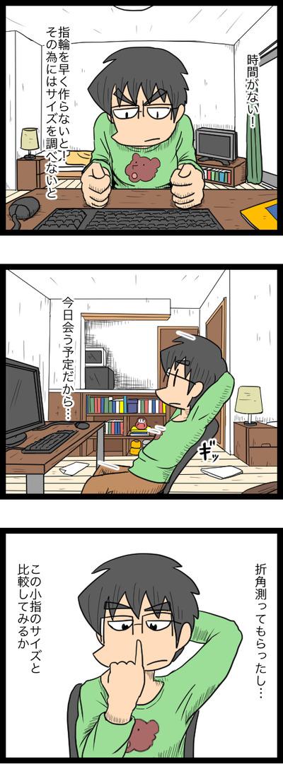 プロポーズ作戦編07_1
