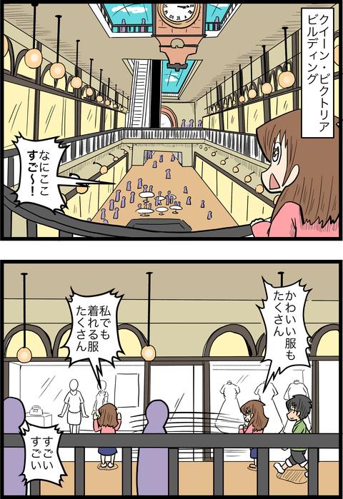 新婚旅行編13_1