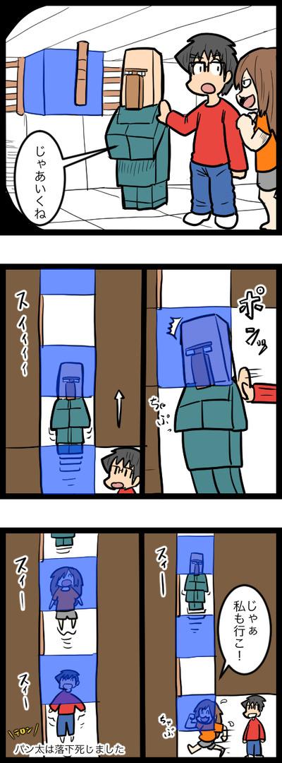 マイクラ番外編3